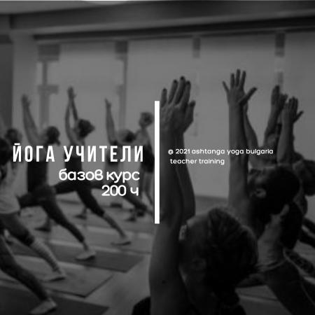 Курс йога учители 200 ч