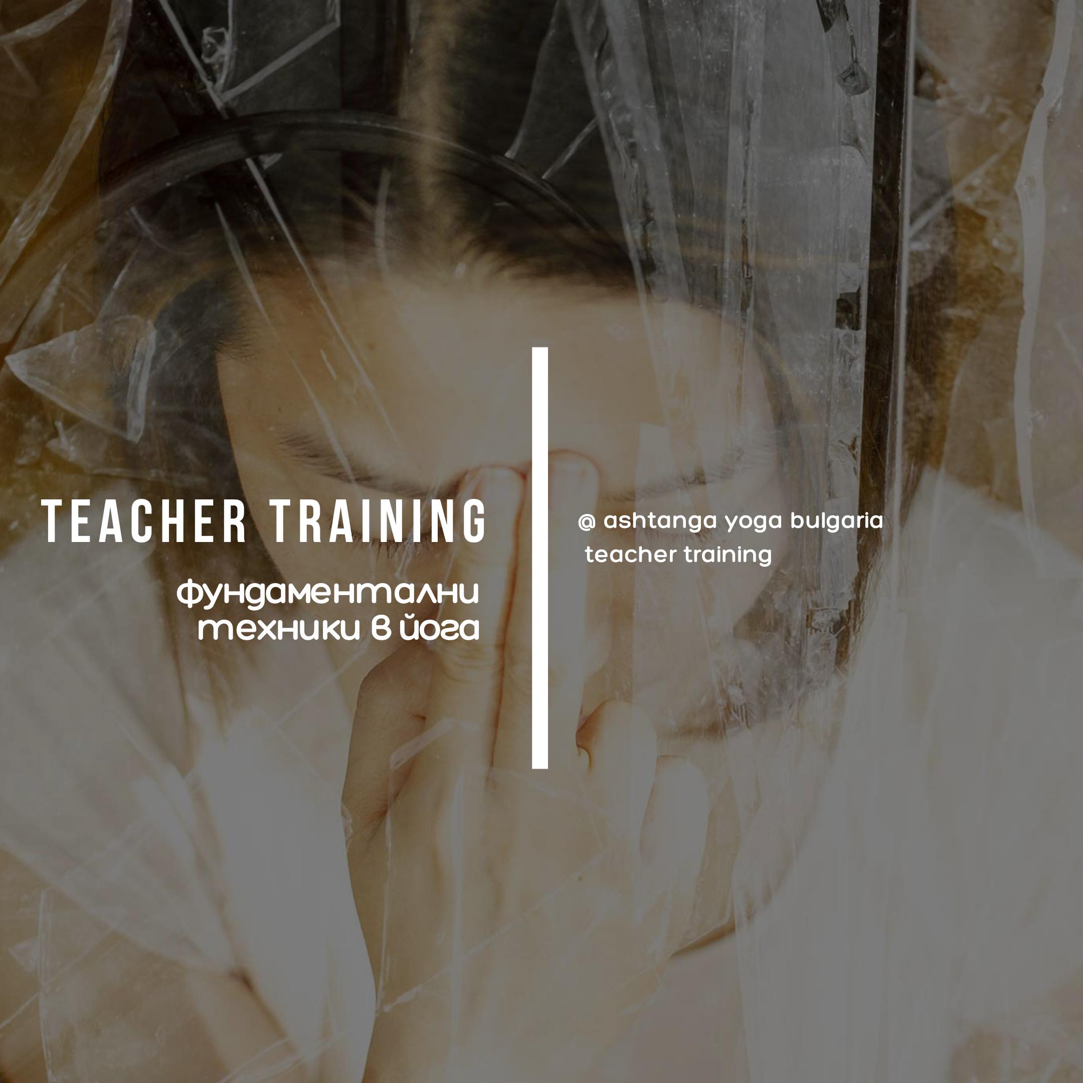 TT Yoga Fundamental Techniques